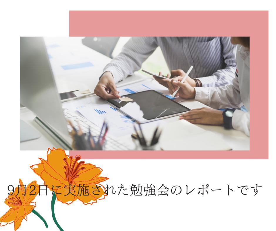 【レポート】合格率が確実にUPするFASオンライン転職勉強会
