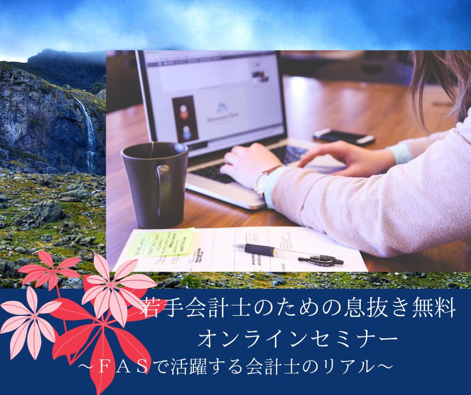 【再放送】若手会計士のための息抜き無料オンラインセミナー~FASで活躍する会計士のリアル~