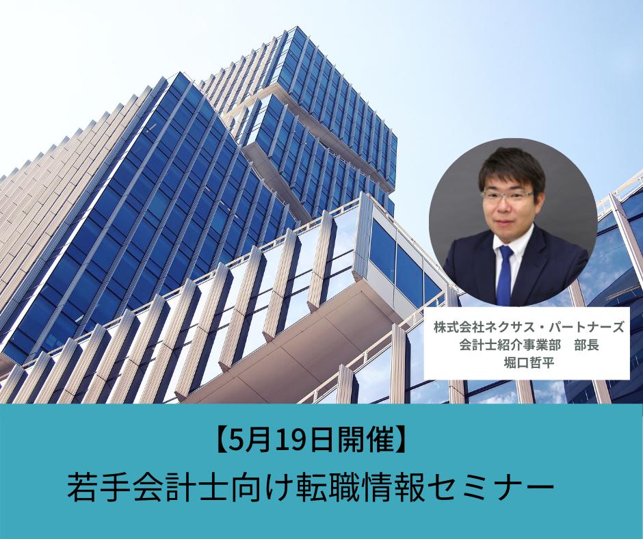 【5月19日開催】若手会計士向け転職情報セミナー