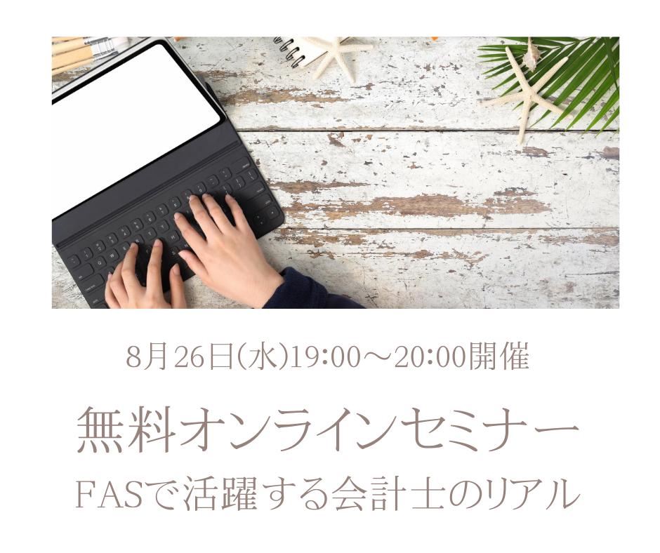 【8月26日開催】若⼿会計士のための息抜き無料オンラインセミナー~FASで活躍する会計士のリアル~【申込締切 当日13時30分まで】