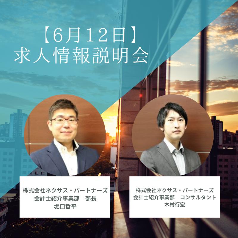 【6月12日開催】コンサル求人情報説明会