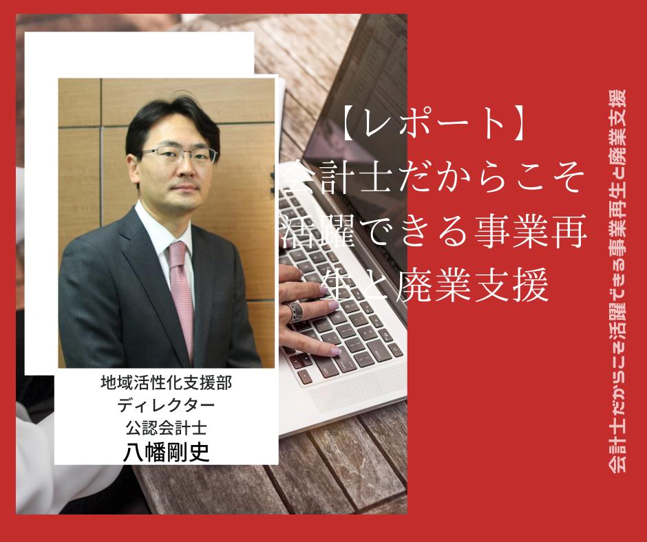 【レポート】会計士だからこそできる事業再生と廃業支援