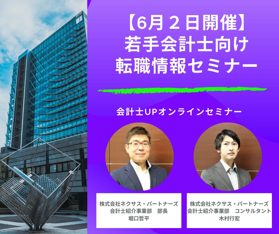【6月2日開催】若手会計士向け転職情報セミナー