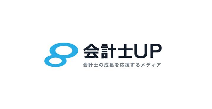 【会計士 求人】経理マネージャー(将来のCFO候補)